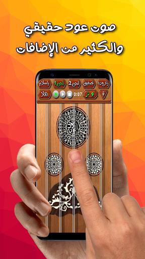 ♪♬ عود العرب ♬♪ 1.2.1 screenshots 2