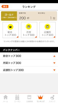 来来亭公式アプリのおすすめ画像2