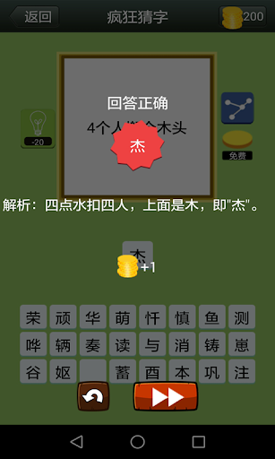 crazy chinese word puzzle screenshot 3