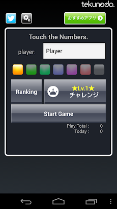Touch the Numbers for Androidのおすすめ画像2