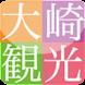 大崎観光 - Androidアプリ
