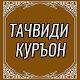 Тачвиди Қуръон | Бо Забони Точикӣ APK