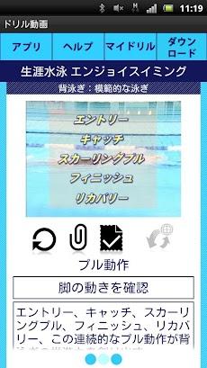 生涯水泳 背泳ぎ1/2のおすすめ画像2