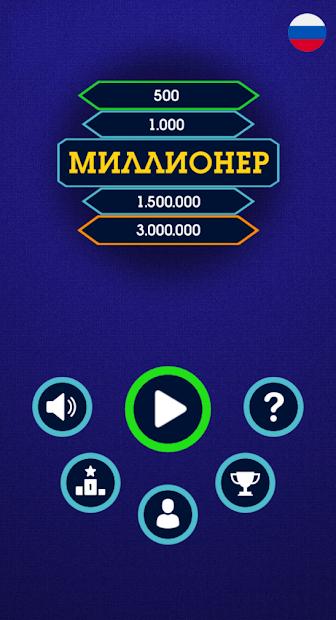 Миллионер 2021 - Викторина без интернета screenshot 12