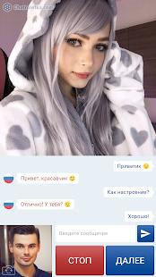 Чат Рулетка Screenshot