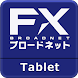 FXブロードネット for Tablet - Androidアプリ
