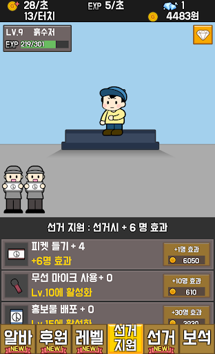 ub300ud1b5ub839 ud0a4uc6b0uae30 3.0.4 screenshots 1