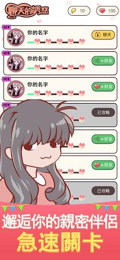 u804au5929u7684u8a98u60d1 1.6 screenshots 3