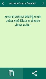 Attitude Status Gujarati 5