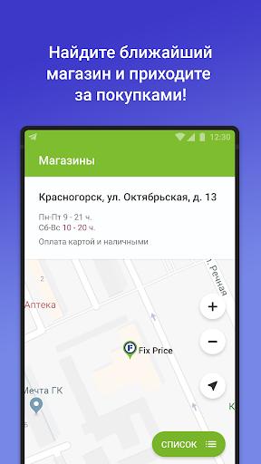 Fix Price 1.7.8 Screenshots 3