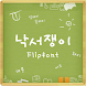 HUScribble™ Korean Flipfont