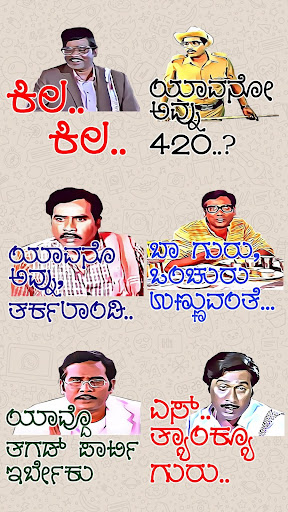 Kannada Stickers - WAStickerApps modavailable screenshots 10