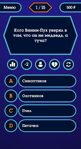 Миллионер 2021 - Викторина без интернета screenshot 2