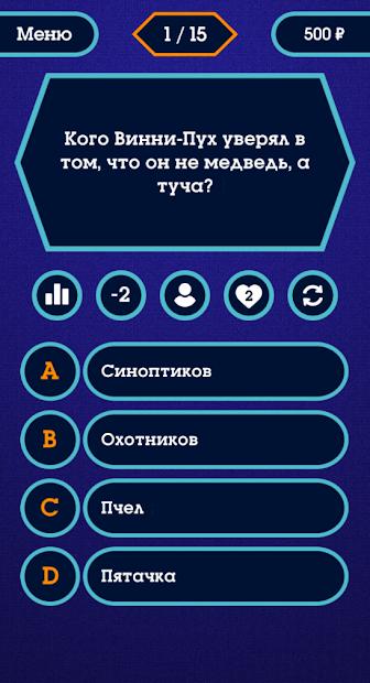 Миллионер 2021 - Викторина без интернета screenshot 1
