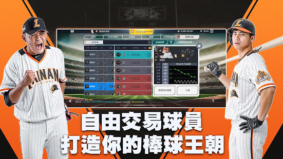 棒球殿堂 1.2.7 screenshots 3