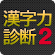 漢字力診断2 - Androidアプリ