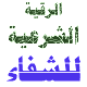 Legal ruqiya to cure all diseases Download on Windows