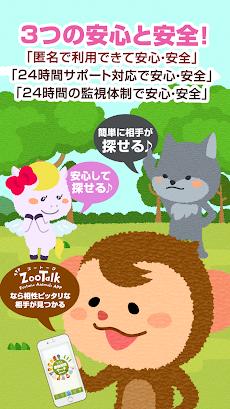 zoo talk 【動物の守護神から友達探し】のおすすめ画像4