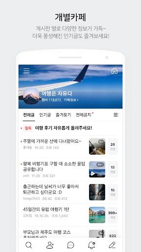 네이버 카페  - Naver Cafe screenshots 2