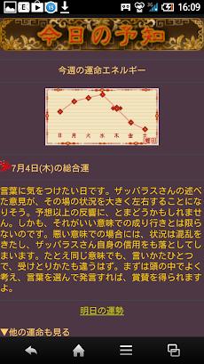 大鳳占◆占い館のおすすめ画像3