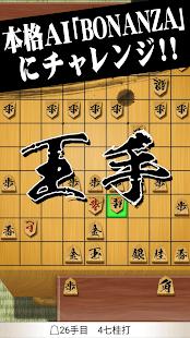 将棋王 オンライン 無料 1.7.2 screenshots 1