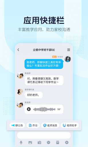 QQ 8.2.11 Screenshots 2