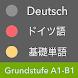 ドイツ語 基礎単語 - Grundstufe / 独検5級〜2級・CEFR A1〜B1