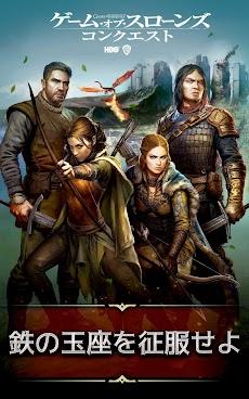 ゲーム・オブ・スローンズ:コンクエスト™ 【RPG戦略ゲーム】のおすすめ画像1