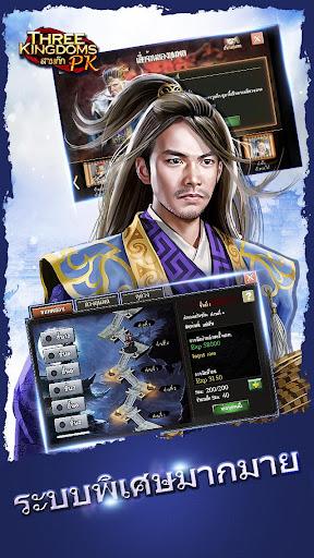 Three Kingdoms PKu2014u0e2au0e32u0e21u0e01u0e4au0e01 PK 11.6.1 screenshots 13