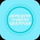 おうちで中国語学習