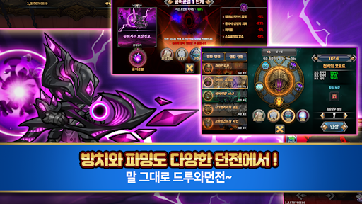 ub4dcub8e8uc640 ub358uc804 - ubc29uce58ud615 RPG  screenshots 21