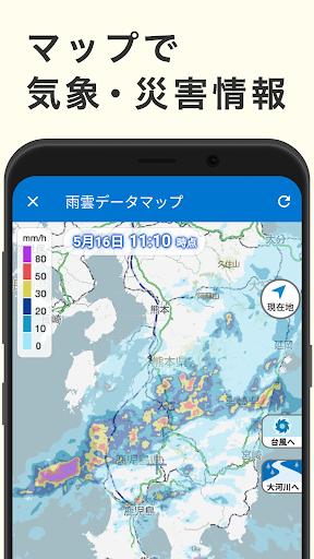 NHK NEWS & Disaster Info 4.2.2 Screenshots 2