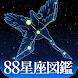 Star Walk 2 - スカイマップ天文学ガイド: 時計の星、惑星と星座昼と夜