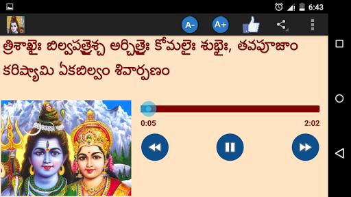 Sri Bilvastakam Karaoke For PC Windows (7, 8, 10, 10X) & Mac Computer Image Number- 8