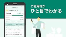 三井住友カード Vpassアプリ クレジットカード明細・キャッシュレス管理・クレカ等カード支払い管理のおすすめ画像2