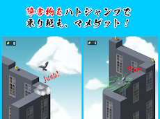 ハトジャンプ 難しすぎるジャンプゲームのおすすめ画像5