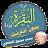 Surah Al Baqarah Full siddiq el minshawi Offline