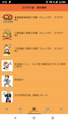 ちょいガチ・カラオケ部公式アプリのおすすめ画像3