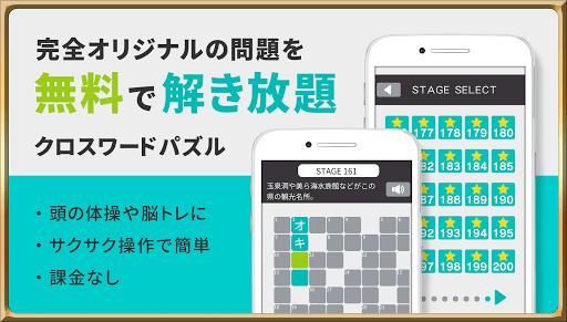 クロスワードパズル 無料定番ゲームアプリ 簡単で面白い言葉で解く人気パズル -クロスワードFAN 1.3.0 screenshots 1