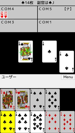playing cards Napoleon 4.6 screenshots 1