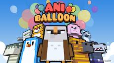 AniBalloonのおすすめ画像1
