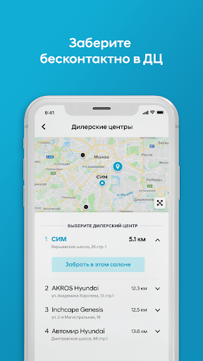 Hyundai Mobility 4.4.1 Screenshots 2
