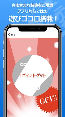 アングルグループ公式アプリのおすすめ画像2