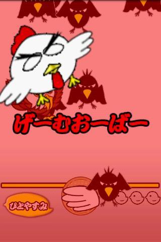 egg shooting screenshot 2
