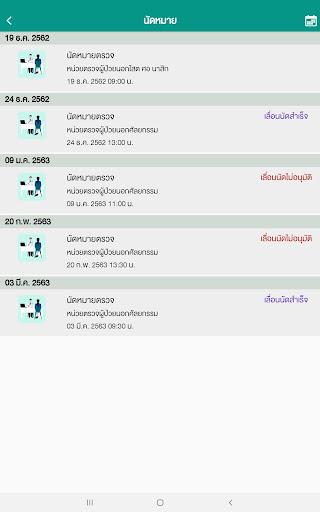 Rama App 2.1 Screenshots 7
