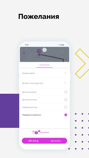 """Такси """"Пятая Звезда"""" screenshot 2"""
