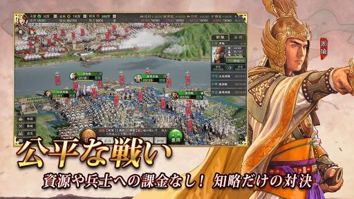 三國志 真戦 Varies with device pic 2