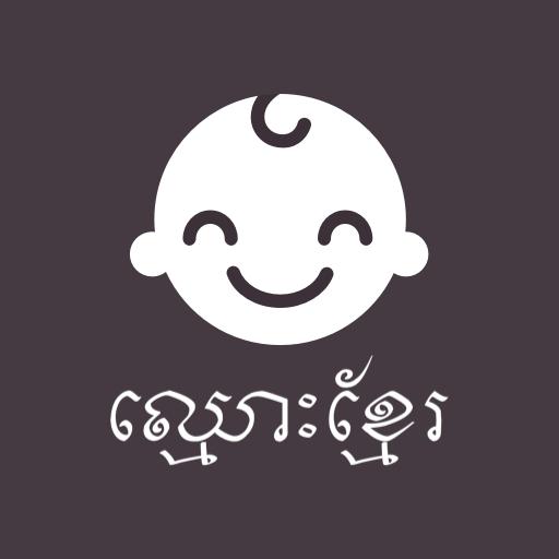 Khmer Names