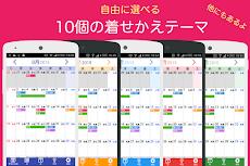Ucカレンダー見やすい無料スケジュール帳アプリで管理のおすすめ画像1