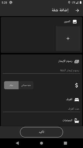 u0642u0637u064au0629 2.0 Screenshots 5